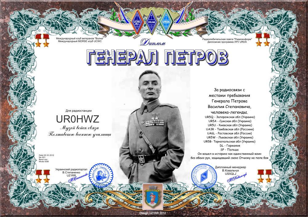 http://zrdrau.ucoz.ru/ZooLRu/awards/GeneralPetrov1000.jpg